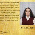 19_Голоденко Янна__