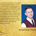 19_Загрядский Владимир__