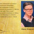 19_Ковригин Иван__