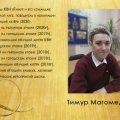 19_Магомедов Тимур__