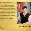 19_Пиняев Павел__