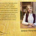 19_Пичугина Дарья__