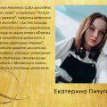 19_Пичугина Екатерина__