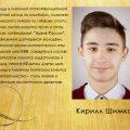 19_Шимко Кирилл__